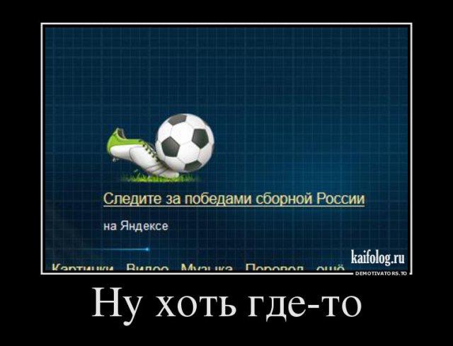 Демотиваторы про русских - 267 (45 демотиваторов)
