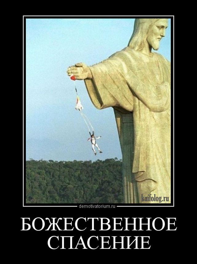 Демотиваторы про религию (50 демок)
