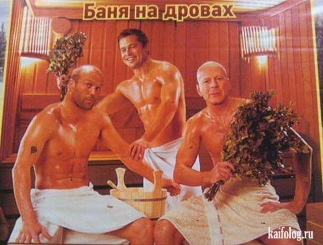 Русское гей баня