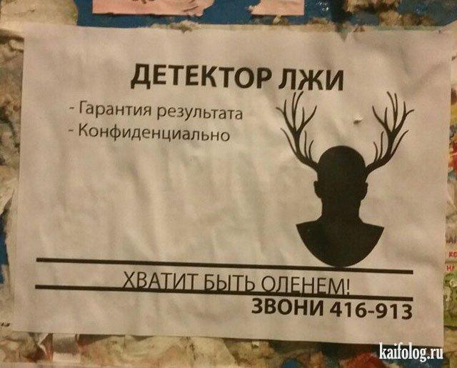 Фото России - 318 (80 фотоприколов)