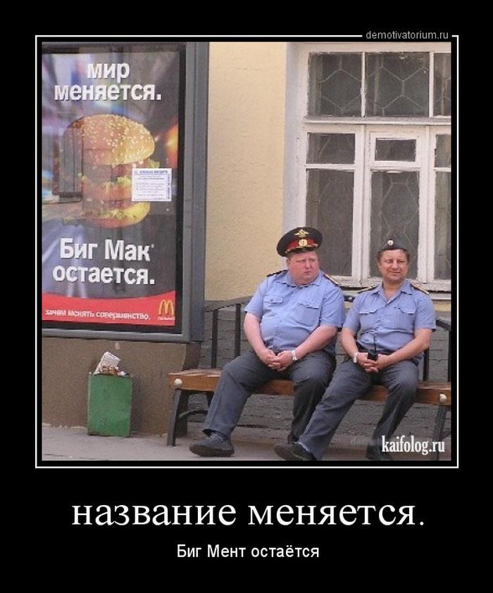 Анекдоты про ментов, полицию, милицию