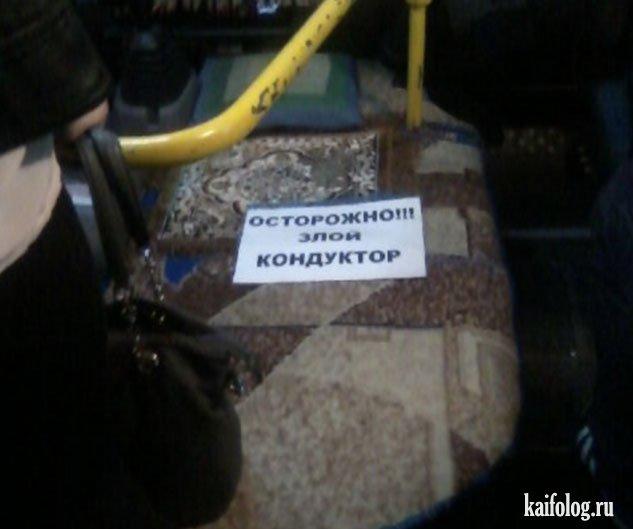 Русские кондуктора (45 фото)
