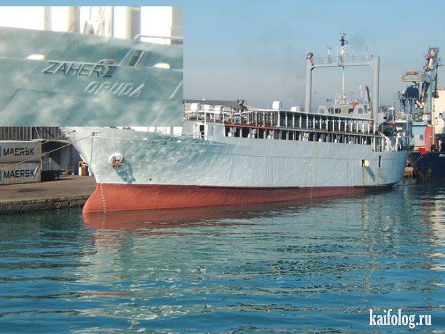 Названия кораблей и лодок (35 фото)