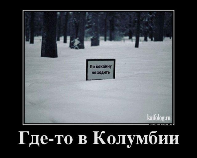 Смешные русские демки - 270 (55 демотиваторов)