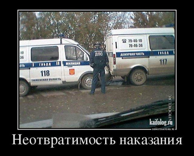 Демотиваторы про полицию и ДПС (45 демок)