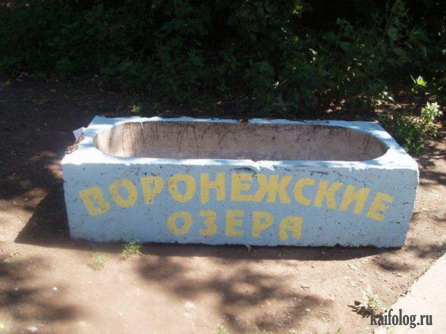 Фотоприколы по-русски - 319 (90 фотоприколов)
