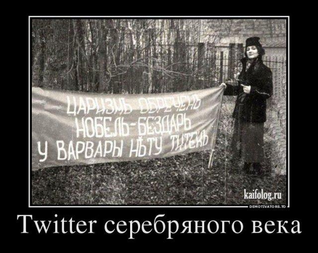Русские прикольные демки - 272 (45 фото)