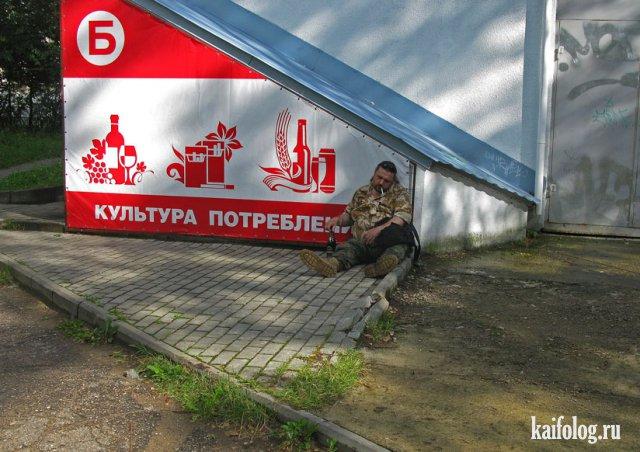 Русские фото приколы и идиотизмы (75 фото)