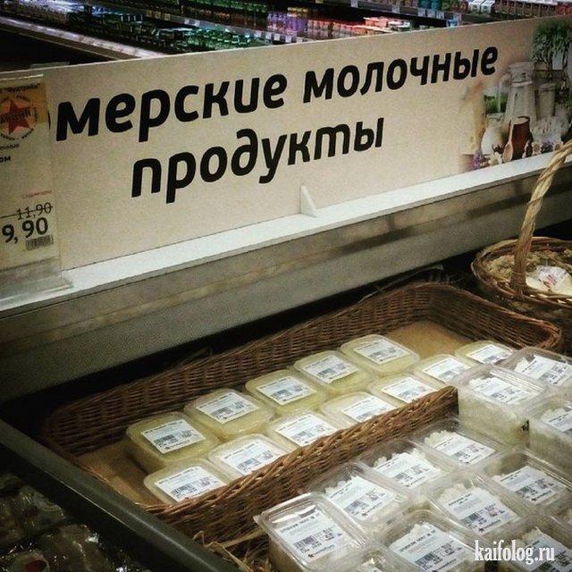 Подборка русских приколов - 322 (90 фото)