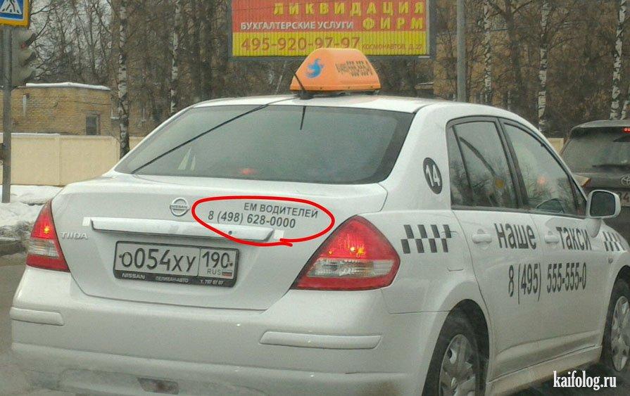 шутки про таксистов в картинках пирог