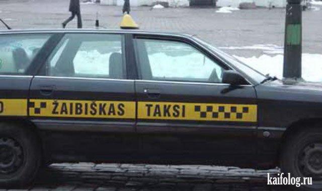 Прикольное такси (50 фото)