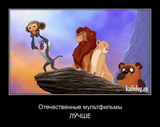 Русские смешные демотиваторы - 273 (55 штук)