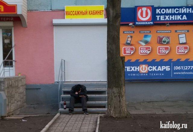 Приколы про безвыходность (45 фото)