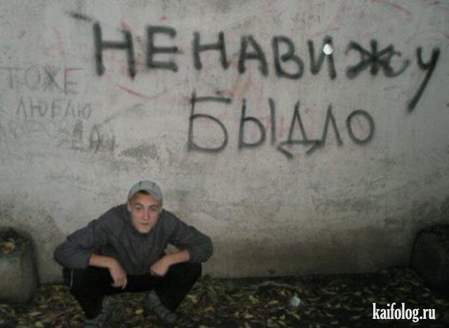 Русские фото приколы - 323 (80 фото)