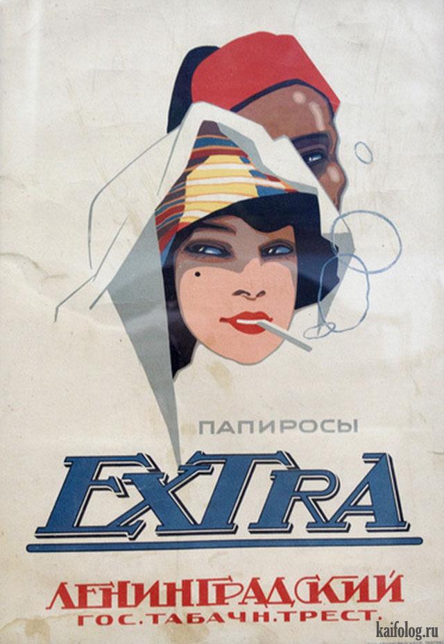 Плакаты из СССР (45 картинок)