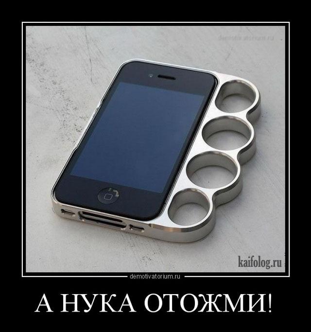 Прикольные айфоны картинки