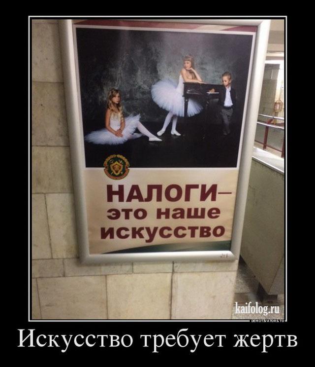 Русская демотивация - 277 (40 картинок)
