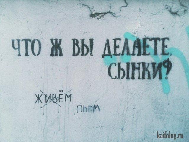Мрачная русская философия. Часть - 2 (45 фото)
