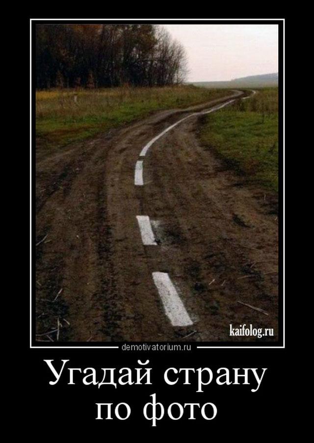 Демки по-русски - 278 (40 картинок)