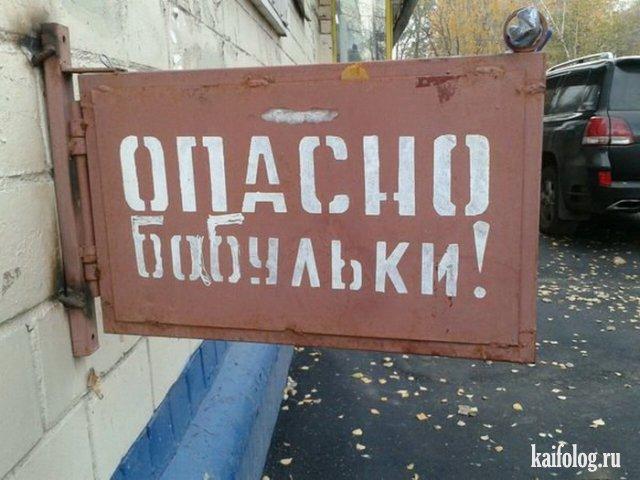 Ужасы ЖКХ (50 фото)