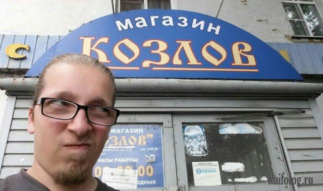Прикольные русские названия (40 фото)