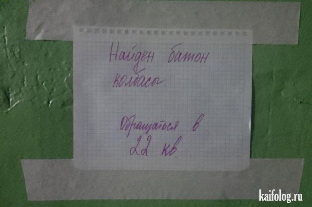 Ну и страна! (65 русских приколов)
