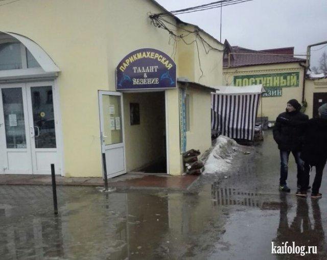 Маразмы за неделю из России (70 фото)