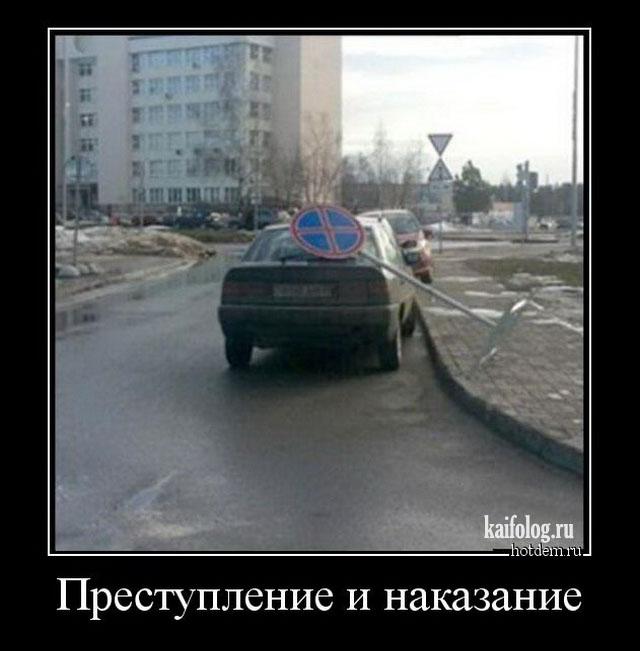 Демотиваторы на авто тему (45 демок)