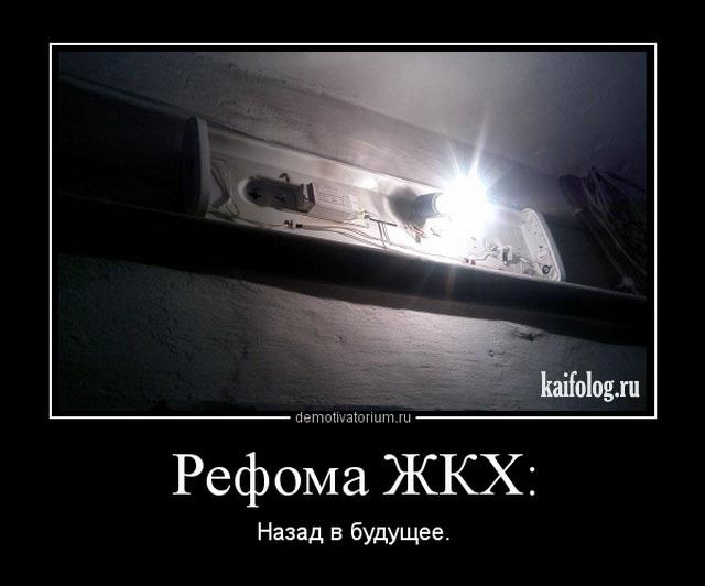 Демотивация по-русски - 281 (35 демотиваторов)