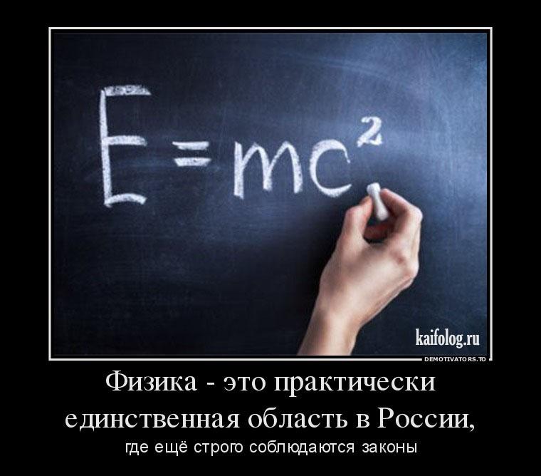 Анекдоты Физиков