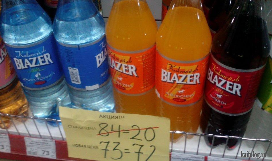Блейзер алкогольный напиток картинки
