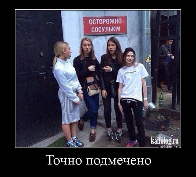 Правдивые русские демотиваторы - 282 (45 штук)
