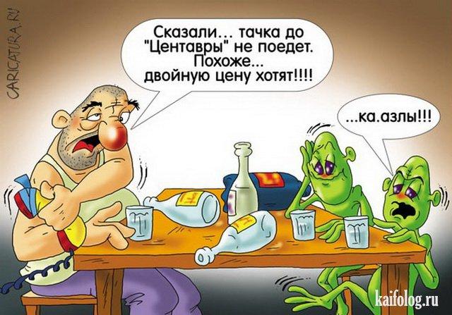 Александр Ермолович (50 карикатур)