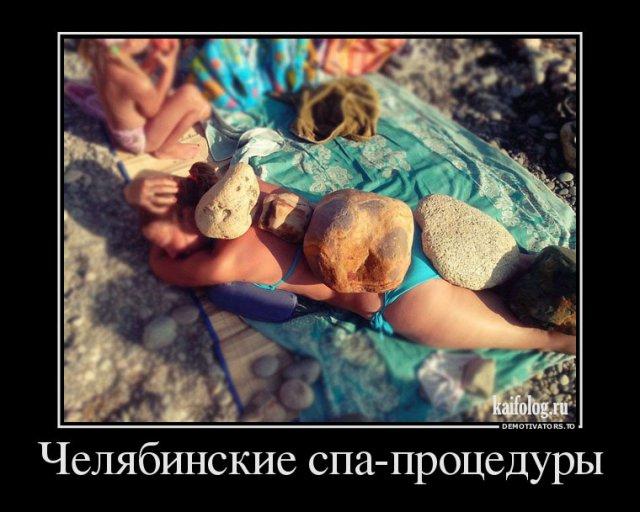Демотиваторы про русских - 279 (45 фото)