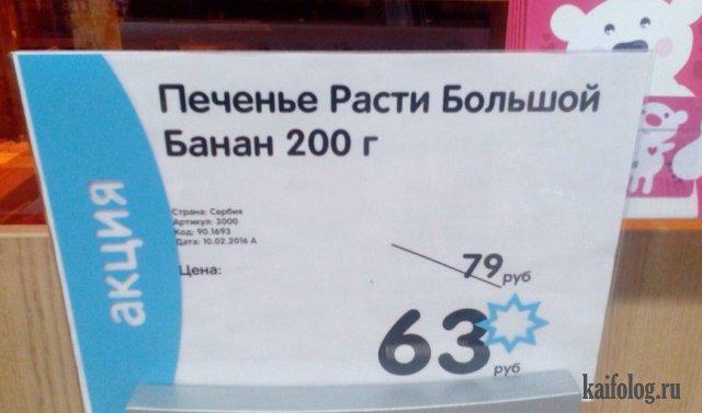 Прикольные ценники (40 фото)