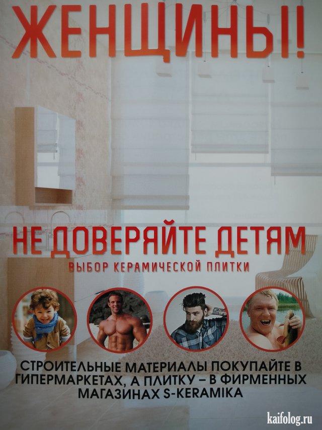 Убойные русские приколы - 330 (65 фото)