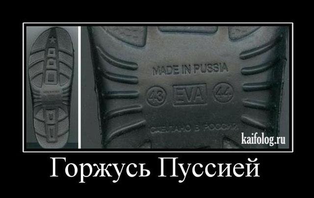 Интересные демотиваторы про Россию - 283 (45 штук)