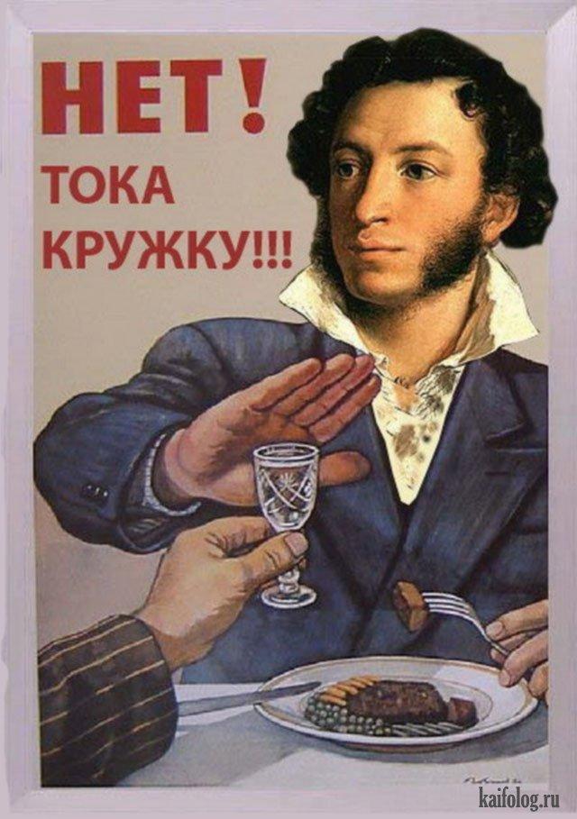 День рождение пушкина фото 206-6