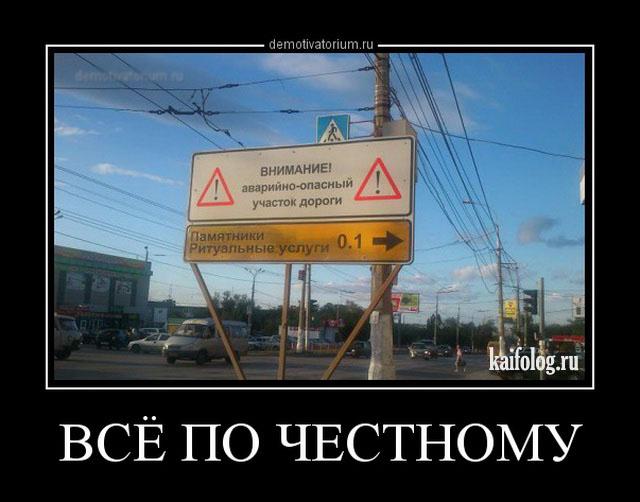 Демотиваторы по-русски - 284 (45 штук)