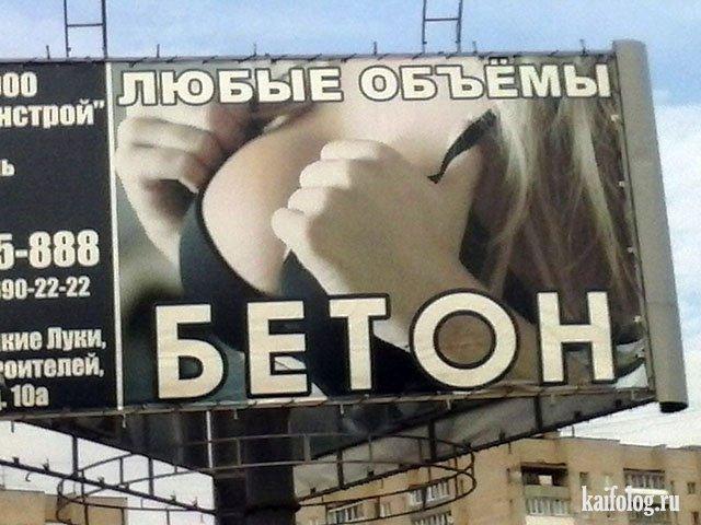 Русские приколы дня (45 фото)