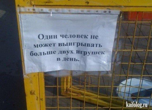 Приколы дня по-русски (45 фото)
