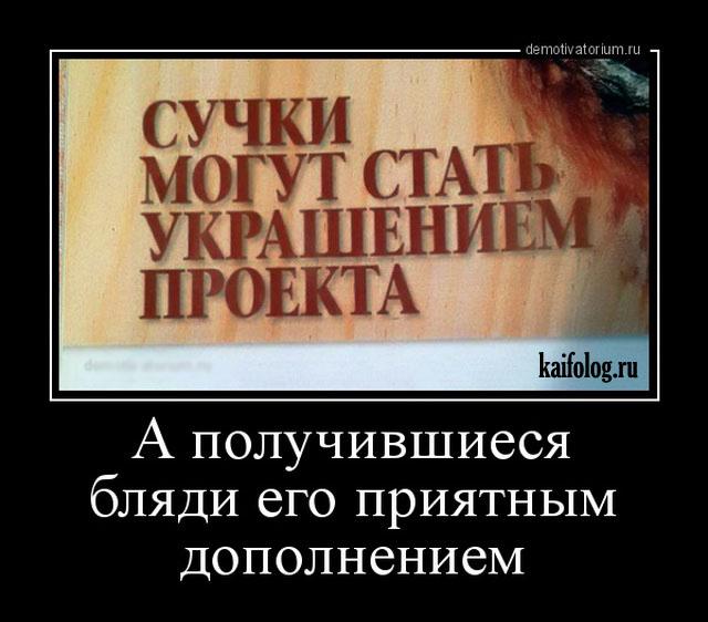 Демотиваторы из России - 286 (50 фото)