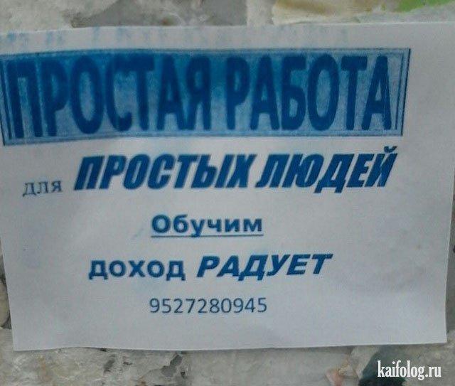 Из России с любовью (70 приколов)