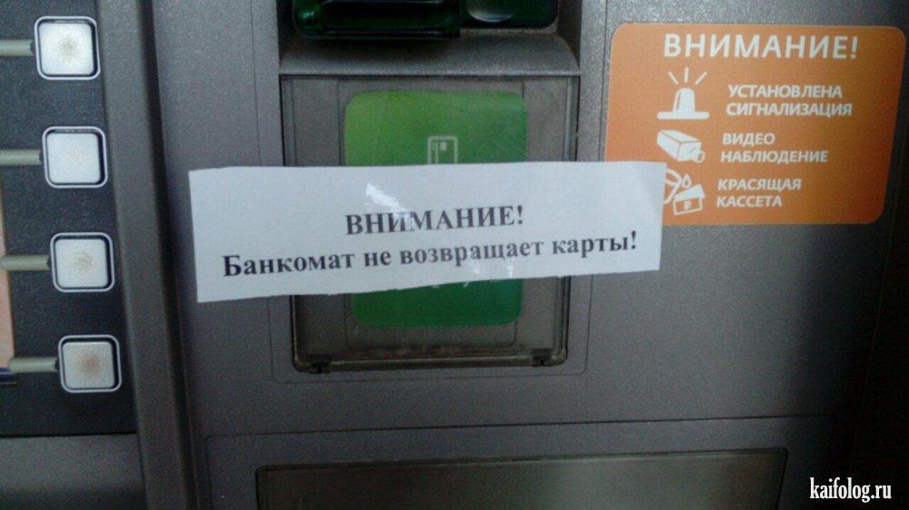 Смешные картинки про банкомат