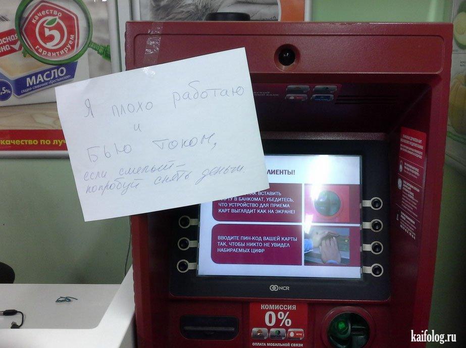 смешные картинки про банкомат программы