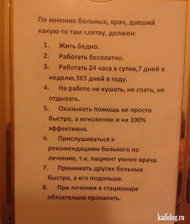 Про медиков (45 фото приколов)