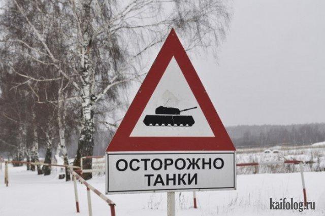 Приколы про русское поле (50 фото)