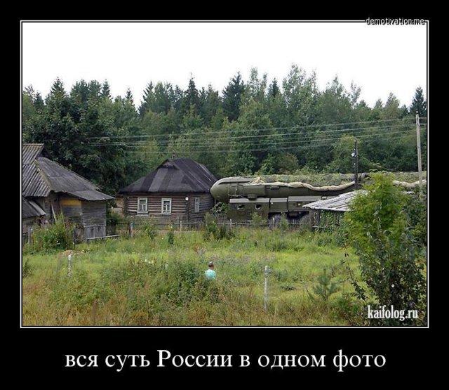 Русские демки - 285 (40 демотиваторов)