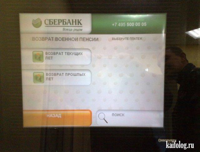 Приколы с банкоматами (50 фото)