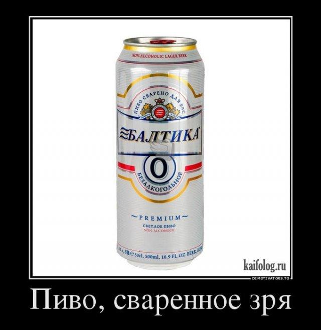 Прикольные русские демки - 287 (45 демотиваторов)